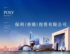 保利(香港)投资有限公司