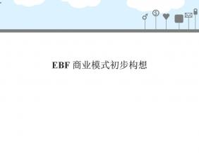 EBF商业模式