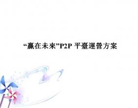 赢在未来P2P