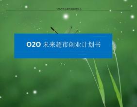 O2O未来超市