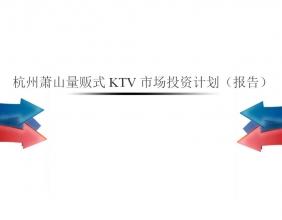 萧山量贩式KTV