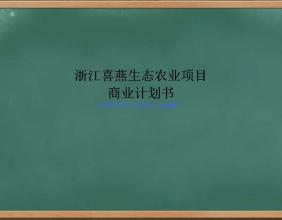 浙江喜燕生态农业