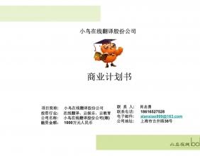 小鸟在线翻译