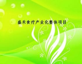盛禾食疗产业化
