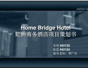 虹桥商务酒店
