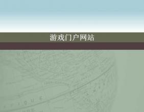 游戏门户网站