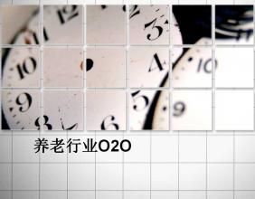养老行业O2O