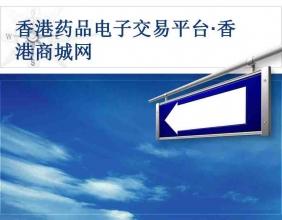 香港商城网