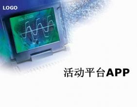 活动平台APP
