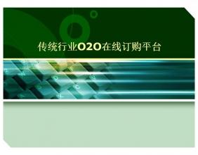 O2O订购平台