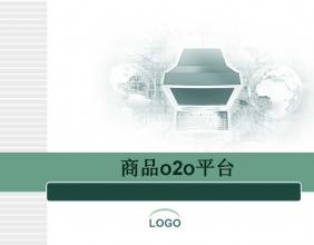 商品o2o平台