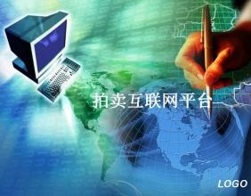 拍卖互联网平台