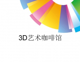 3D艺术咖啡馆