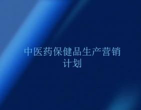 中医药保健品