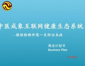 中医健康生态系统