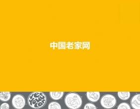 中国老家网