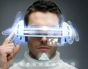 虚拟现实体验乐园