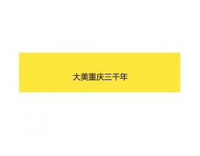 大美重庆三千年