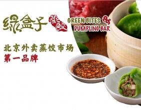 绿盒子蒸饺