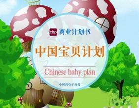 中国宝贝计划