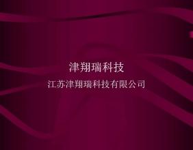 津翔瑞科技