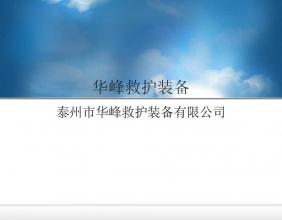 华峰救护装备