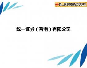 统一证券(香港)有限公司