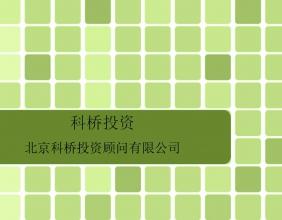 北京科桥投资顾问有限公司