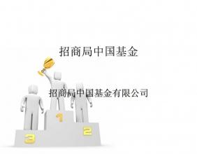 招商局中国基金