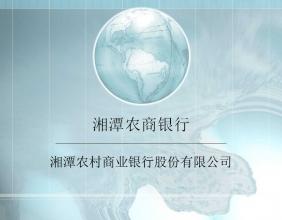 湘潭农商银行