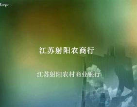 江苏射阳农商行